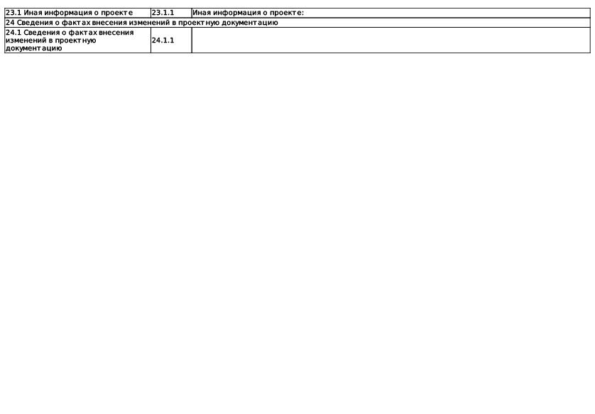 проектная-декларация-от-23.05-2