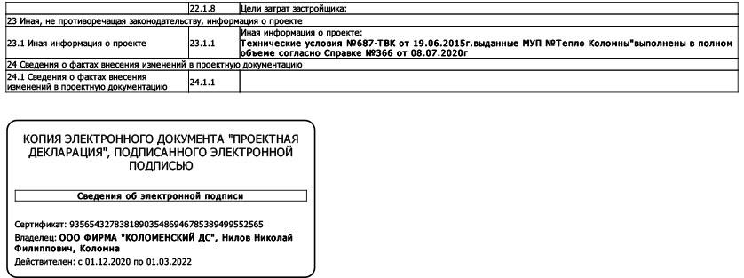 проектная-декларация-от-11.05-2