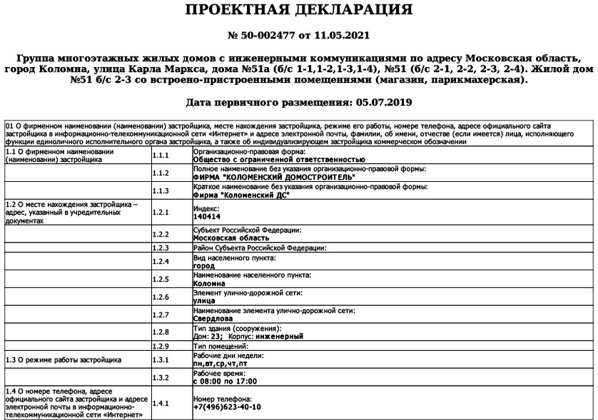 проектная-декларация-от-11.05