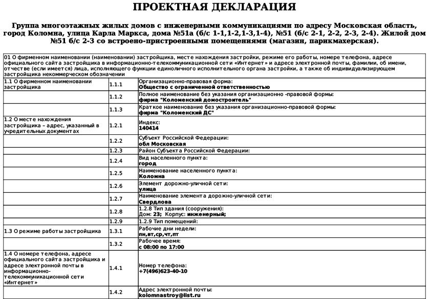 проектная-декларация-от-23.05